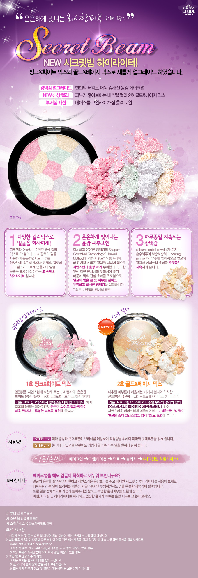 Хайлайтер <br />ETUDE HOUSE Secret Beam Highlighter